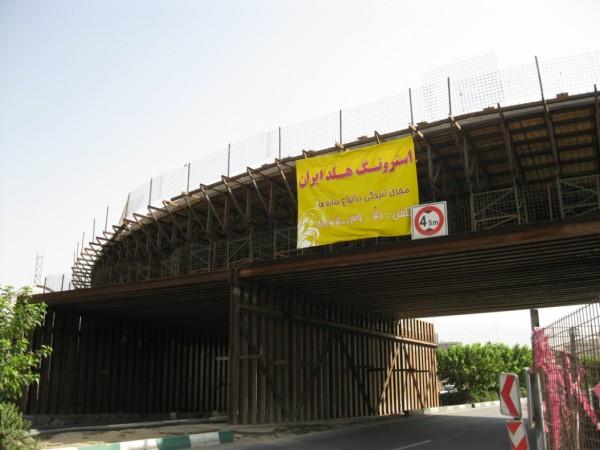 پل شهیدان (یادگار امام)